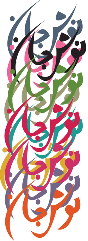 digital calligraphy illustartion of Nooshe jan Persian saying that means good appetite | by Fig & Quince (Persian food culture blog)