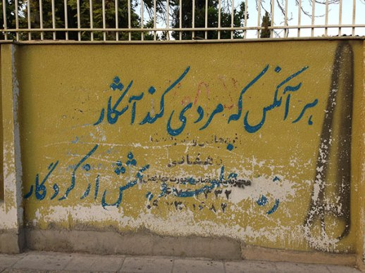 wall mural poem slogan graffiti Shiraz Iran