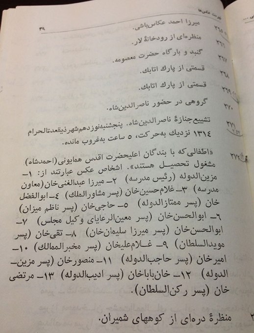 Persian historical text with index archives library