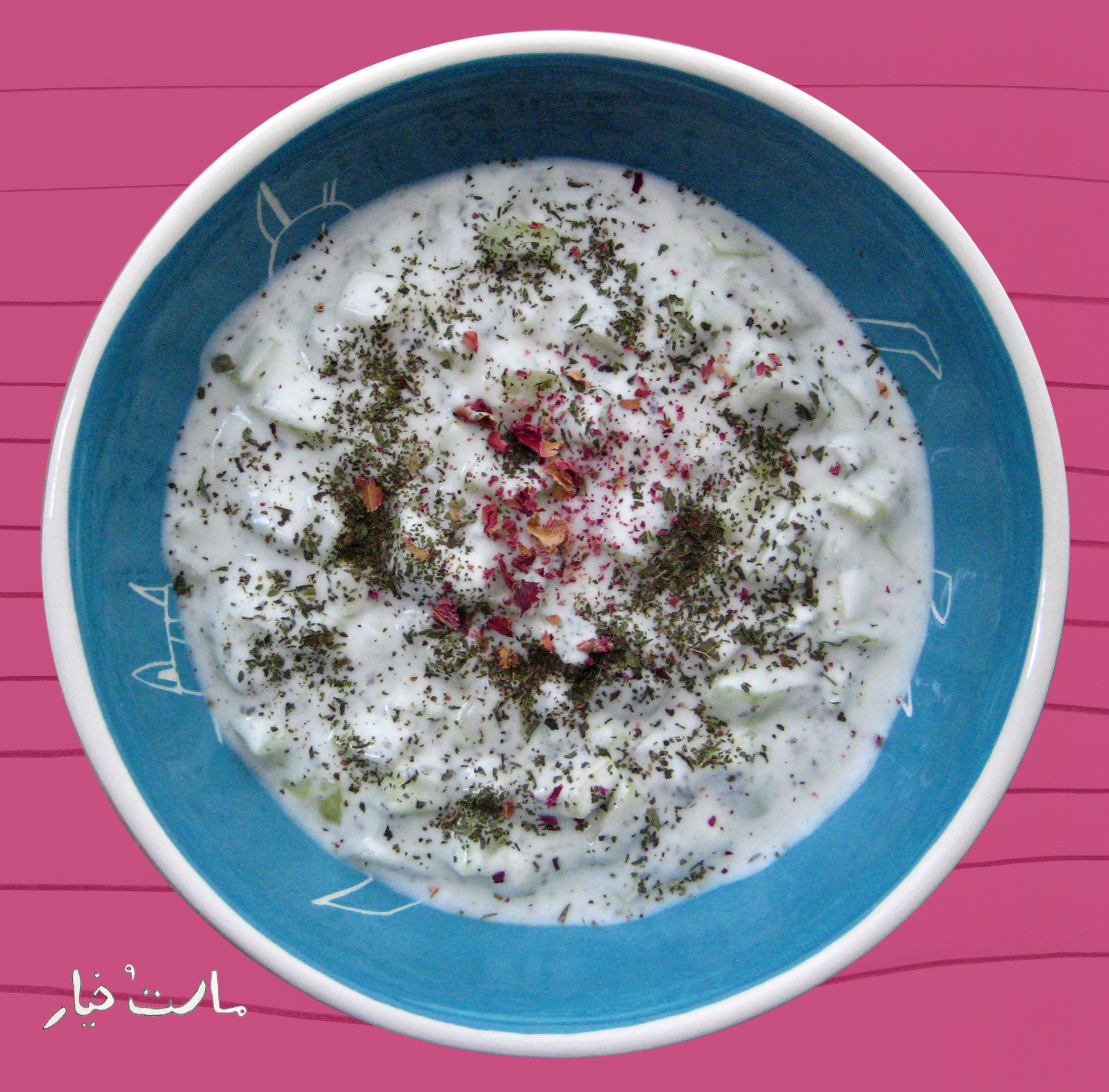 Mast'o Khiar – Cucumber & Mint Yogurt | Fig & Quince