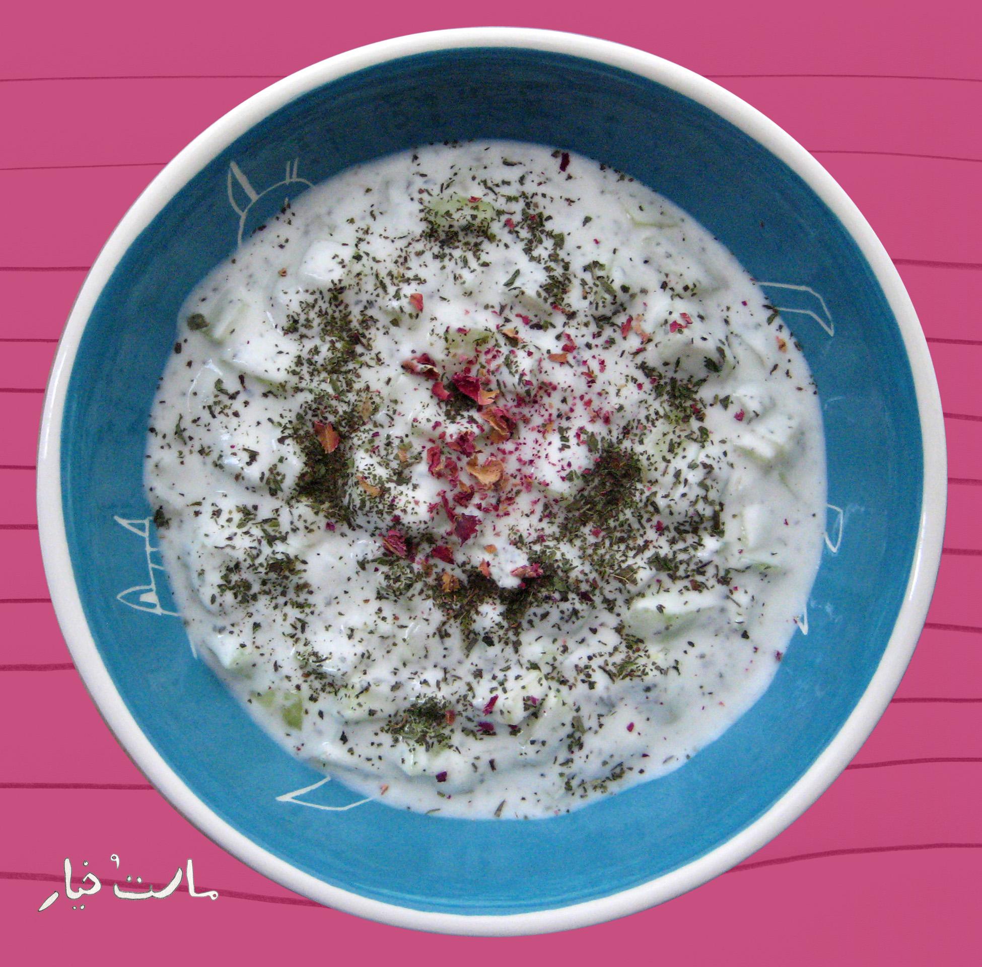 Masto khiar cucumber mint yogurt fig quince some forumfinder Image collections