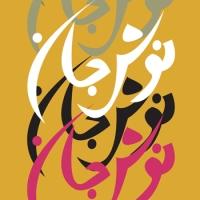 Rumi's Thanksgiving Poem | Happy Thanksgiving Y'all!