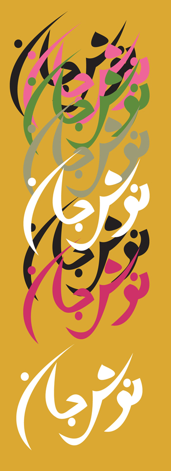 Noosh jan B Persian illustration calligraphy digital