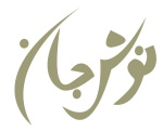 Noosheh jan Persian calligraphy