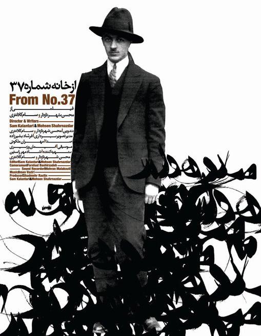 """""""From No. 37"""" by Mohsen Shahrnazdar and Sam Kalantari"""