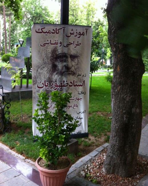 Bagh e Mouzeh ye honar (Iranian Art Museum Garden) in Tehran, Iran