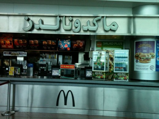 McDonalds Sign in Arabic | Dubai International Airport | Photo by Fig & Quince (Persian food culture blog)