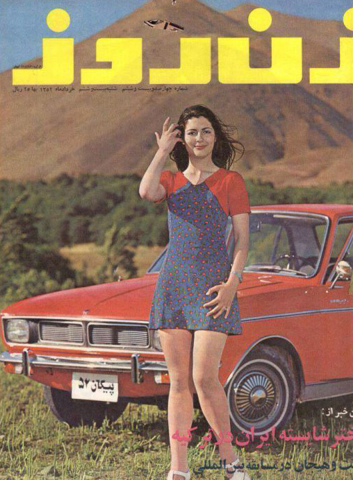 Iran's Miss World Contestant posing in front of a Paykan car vintage Persian photos