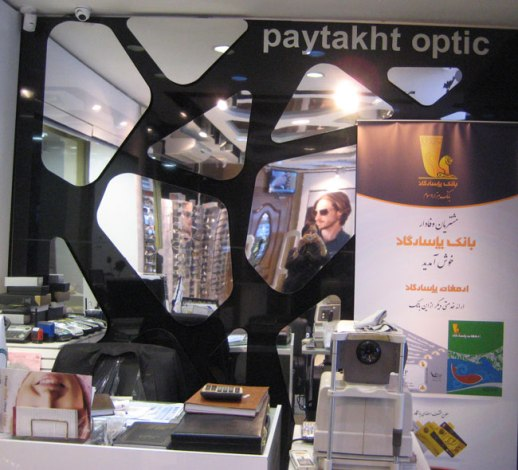 interior shot of upscale optician shop, Tehran Iran 2014 - pix & story Fig & Quince (Persian food culture blog)
