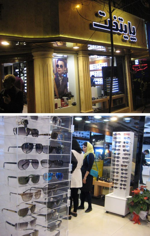upscale optician Tehran Iran | buying sunglasses in Iran. pix by Fig & Quince (Persian food culture blog)