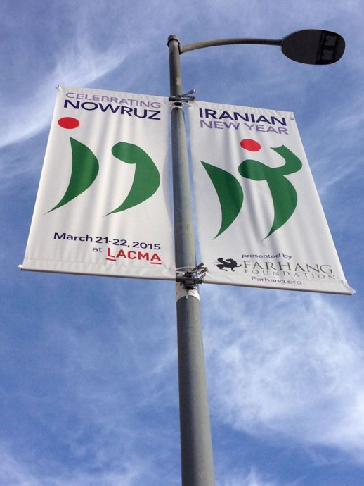 Norooz (Persian New Year) Banner for Farhang Foundation in Los Angeles | @FigandQuince (Persian food culture blog)